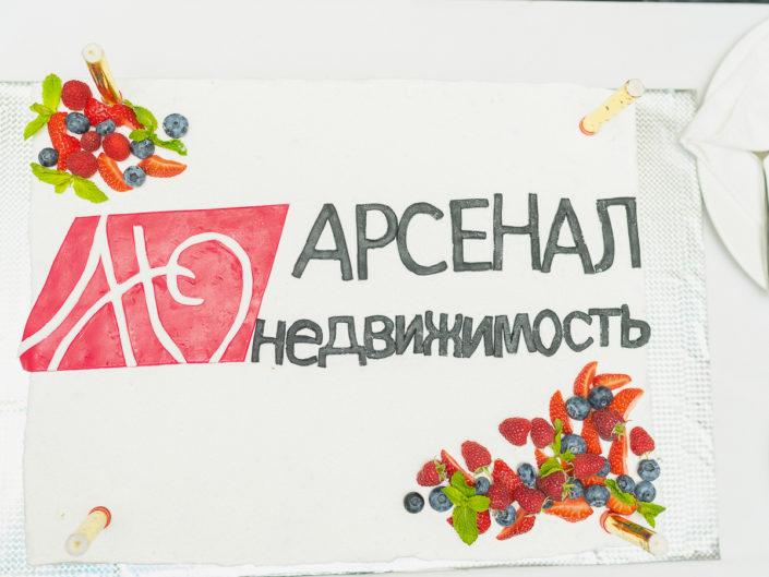 Корпоративное мероприятие Арсенал Недвижимость СПб