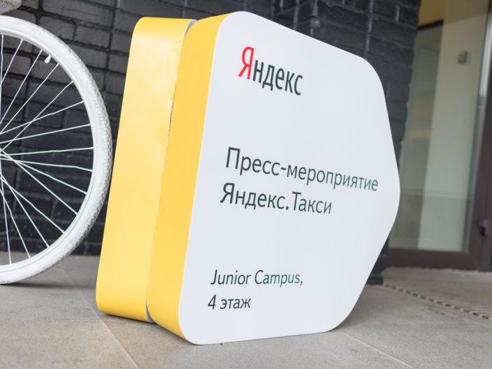 Пресс-конференция Яндекс: Дети