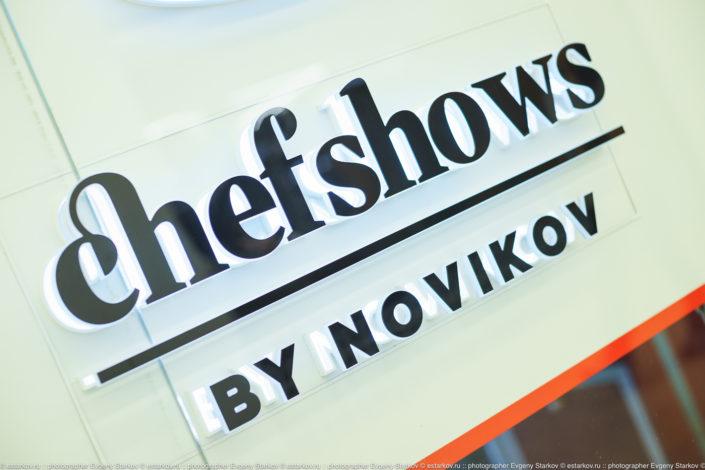 Репортаж: мастер-класс в кулинарной школе Аркадия Новикова