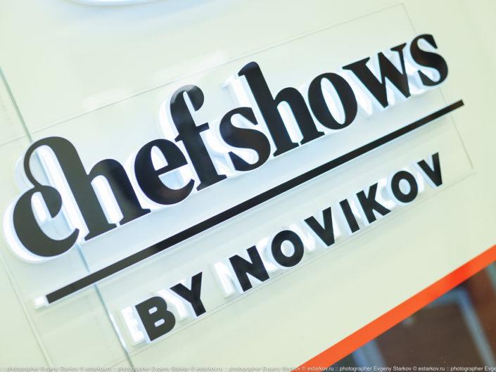 Мастер-класс в Chefshows - Школа Новикова