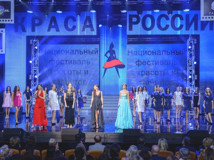 Краса России - еще один российский конкурс красоты